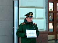 """Военного, попавшего в опалу после поездки на Украину за сыном, задержали в Москве за пикет с надписью """"Меня обманул Путин"""" (ВИДЕО)"""
