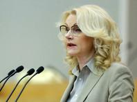 Голикова сообщила о росте смертности в 32 регионах РФ