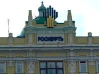 """Штаб-квартира компании компании """"Роснефть"""" на Софийской набережной"""