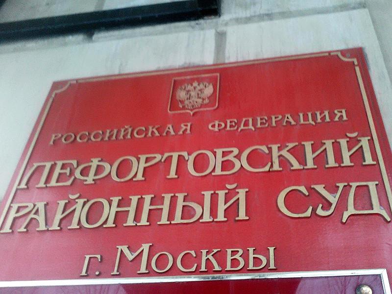 Лефортовский суд Москвы продлил до 29 августа срок содержания под стражей обвиняемого в шпионаже гражданина США Пола Уилана