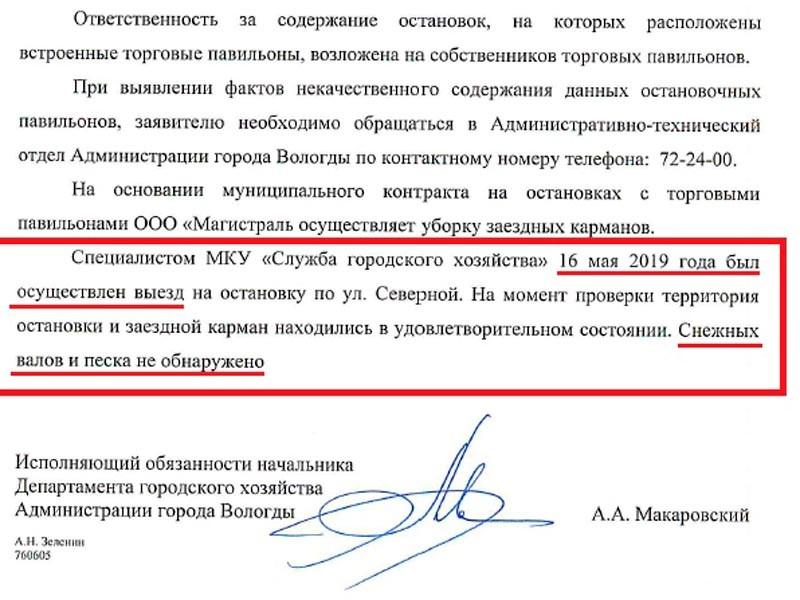 В Вологде мартовская жалоба на сугроб не подтвердилась: в середине мая чиновники снега не нашли