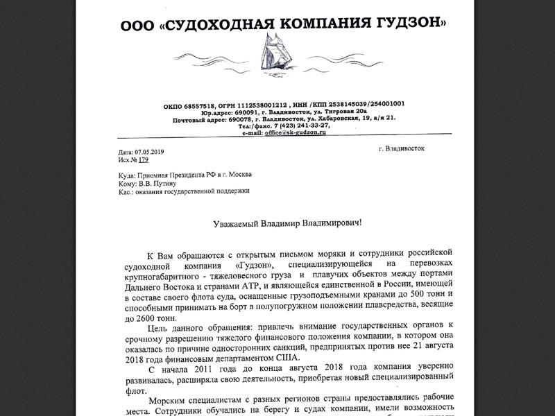 """Работники судоходной компании """"Гудзон"""", попавшей в 2018 году под санкции США, в открытом письме на имя президента РФ Владимира Путина попросили оказать предприятию финансовую помощь и дать доступ к государственным контрактам, чтобы предотвратить его банкротство"""