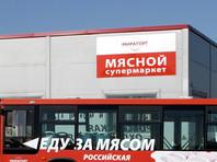 """За """"балаболов"""" ответит: соцсети призвали к бойкоту продукции """"Мираторг"""" - не надо приказывать, что нам есть и как нам думать"""