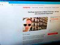 Российская и мировая общественность вступилась за задержанного Ивана Голунова