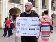 В Москве и других городах продолжаются пикеты в поддержку журналиста Голунова, идут задержания