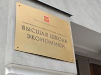 """Преподаватели ВШЭ пожаловались на """"авторитарную начинку"""" вуза и давление из-за исследований о Навальном"""