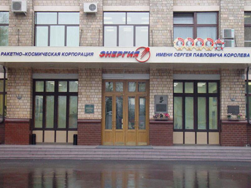 """В Роскосмосе подтвердили проникновение воров в РКК """"Энергия"""""""