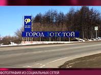 """На двух жителей Магадана завели уголовное дело за надпись """"Магадан - город отстой"""" (ФОТО)"""