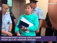 Приговором Савеловского суда Москвы подсудимая Наталья Коростелева признана виновной, ей назначено наказание в виде 5 лет и шести месяцев лишения свободы в колонии общего режима