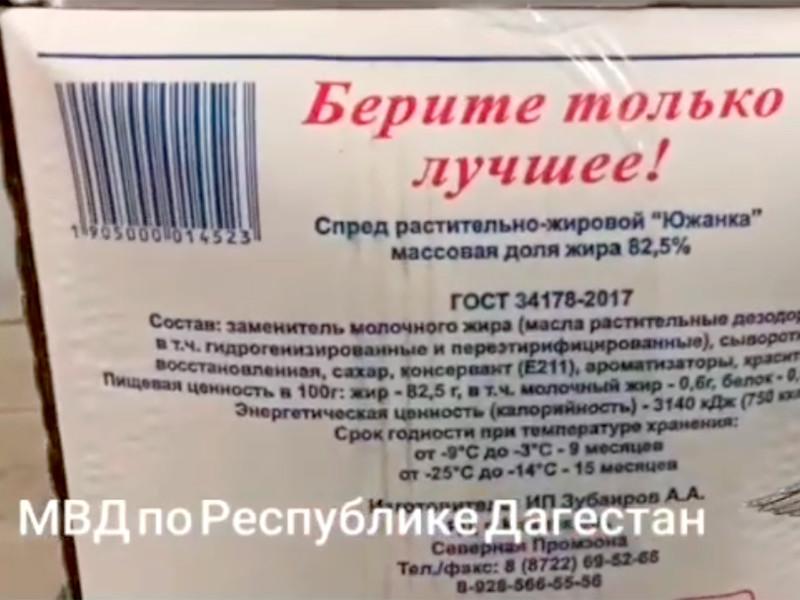 """В Дагестане поставщики фальсифицированного сливочного масла в школы и детсады """"заработали"""" более 70 млн рублей"""