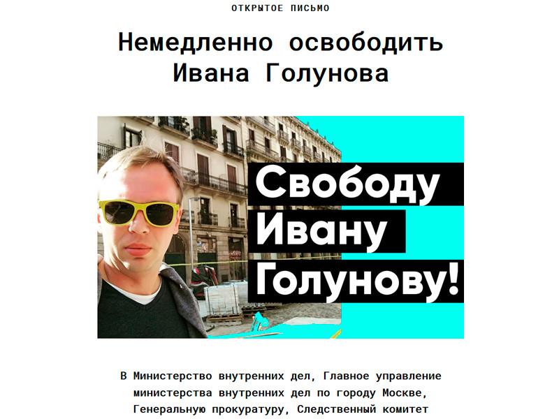 Почти три тысячи журналистов подписались под требованием освободить Ивана Голунова