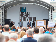 """Иван Голунов не пришел на санкционированный митинг """"имени себя"""""""
