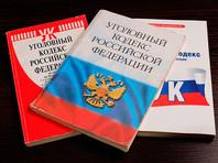Ранее депутаты Госдумы РФ предложили изменить 228-ю статью УК и смягчить наказание за приобретение и хранение наркотиков в крупном размере без цели сбыта