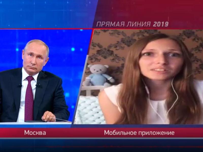 Екатерина Кириллова была представлена ведущими как обычная молодая мать из Московской области