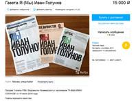 Газеты с передовицами об Иване Голунове раскупили в Москве за считаные часы и продают на Avito за 15 тысяч рублей