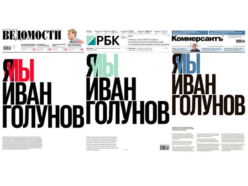 """РБК, """"Ведомости"""" и """"Коммерсант"""" в понедельник выступили с совместными заявлениями по делу обвиняемого в попытке сбыта наркотиков журналиста """"Медузы"""" Ивана Голунова"""