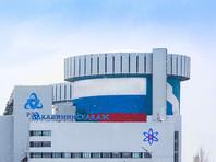 На Калининской АЭС в Тверской области из-за короткого замыкания отключились три энергоблока из четырех