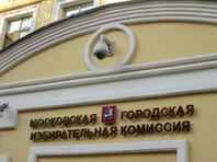 Мосгоризбирком оставил без удовлетворения жалобы незарегистрированных кандидатов Гудкова, Янкаускаса и Жданова