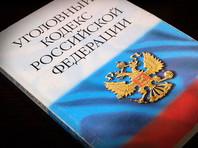 После этого СК немедленно возбудил дело по ч. 1, 2, 3 ст.212 УК РФ (массовые беспорядки), которая предусматривает максимальное наказание в виде 15 лет лишения свободы