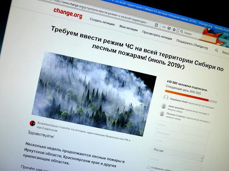 Более 400 тысяч человек подписали петицию за введение режима ЧС в Сибири, где горят почти два миллиона гектаров леса