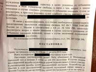 В Москве суд отправил пенсионерку в СИЗО из-за штрафа за оскорбление чиновника