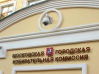 """В Мосгоризбиркоме назвали """"политическим шантажом"""" требование допустить независимых кандидатов к выборам в Мосгордуму"""