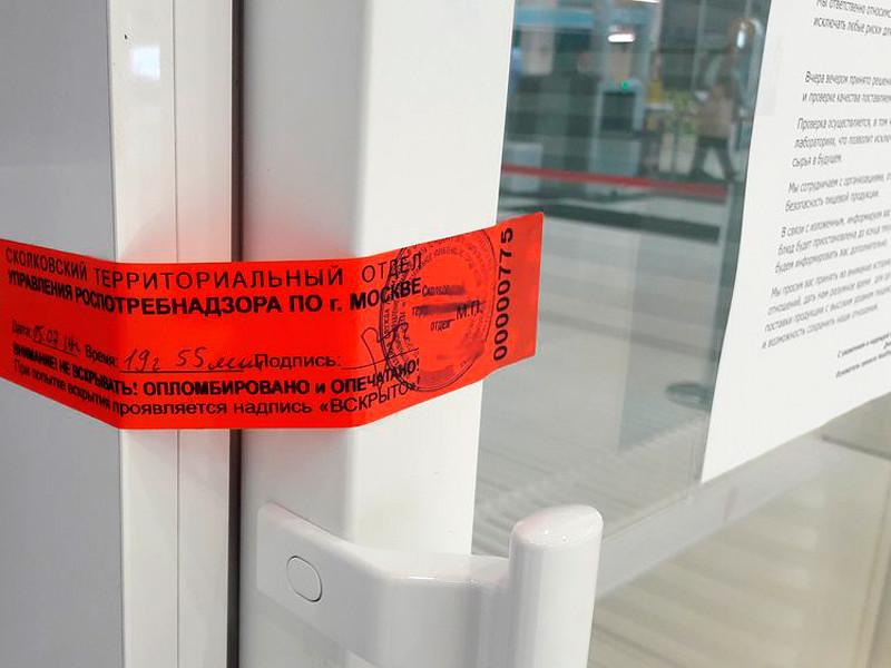 Вендинговый автомат Healthy Food, закрытый Роспотребнадзором после отравления почти 30 человек, на территории ИЦ «Сколково»