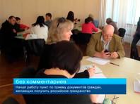 Пункт по приему документов для желающих получить гражданство РФ в Луганске, май 2019 года