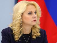 Голикова признала катастрофическую убыль населения России