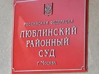 Это произошло в ходе допроса в Люблинском суде Москвы