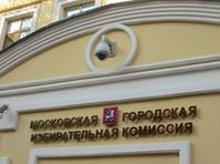 Мосгоризбирком обратится в Следственный комитет по факту воспрепятствования работе избирательных комиссий из-за инцидента с юристом Фонда борьбы с коррупцией Любовью Соболь, которая пришла на заседание комиссии 25 июля