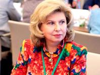 РФ могла освободить моряков Украины под обязательство их участия в суде, сказала Татьяна  Москалькова