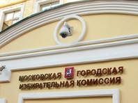 Мосгоризбирком перед выборами потратил 16 млн рублей на правовые курсы, где учили браковать подписи