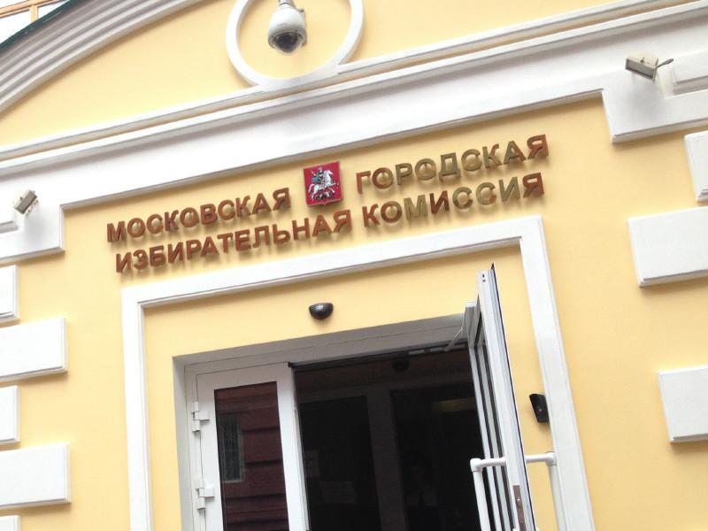 """Мосгоризбирком, отказав в регистрации всем лидерам оппозиции и намекнув на уголовные дела, похвастался """"дружелюбием"""""""