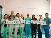 Российские медики в поддержку Элины Сушкевич устроили в соцсетях флэшмоб под хештегом #яэлинасушкевич. На фото - врачи роддома № 2 города Владимира