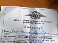 В Омске женщину, рассказавшую о травле ребенка в школе, заподозрили в экстремизме и разжигании ненависти к учителям