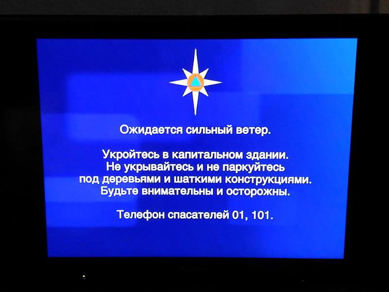 8 августа, в 20:00 в эфире телеканалов первого мультиплекса, в которые входят все федеральные каналы, появилось оповещение МЧС о надвигающихся на Москву ливнях и сильном ветре