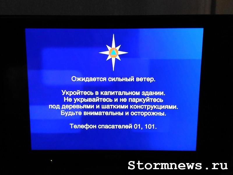 О надвигающейся стихии жителей проинформировали новым способом: впервые как систему оповещения об угрозе ЧС задействовали телевидение