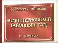 В Воронеже судят четверых полицейских: они пытали задержанного мужчину, после чего тело его пропало