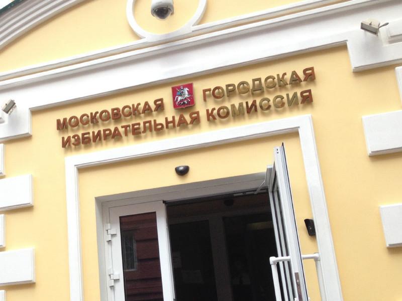 Мосгоризбирком завершил рассмотрение жалоб на отказ в регистрации кандидатов в депутаты