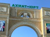 Медведев утвердил переименование родового села Кадырова в Ахмат-Юрт