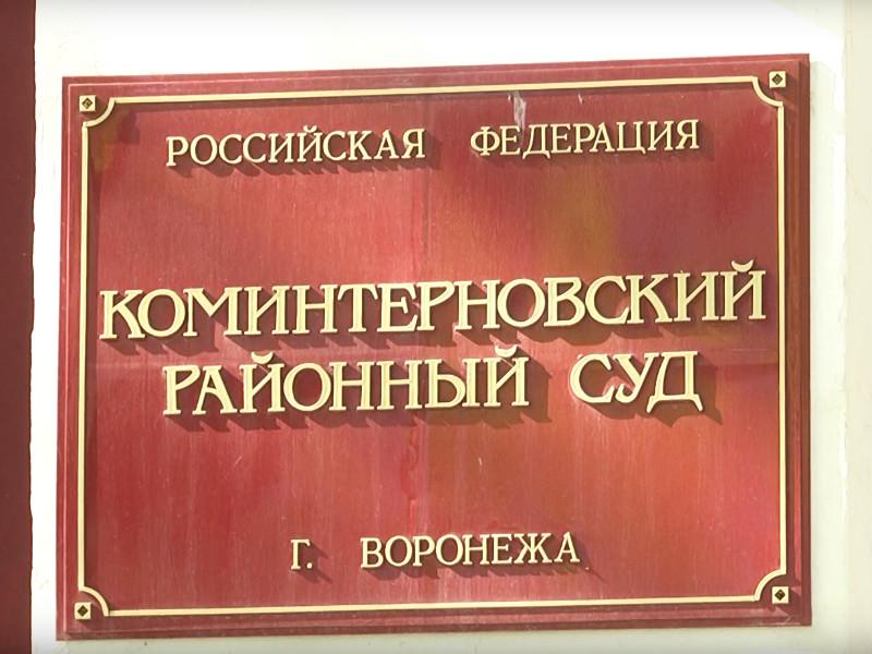 В Коминтерновский районный суд Воронежа передано дело о пытках гражданина Виктора Шилова