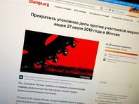 """Десятки тысяч человек подписали петицию """"Новой газеты"""" с требованием прекратить уголовное дело о массовых беспорядках в Москве"""