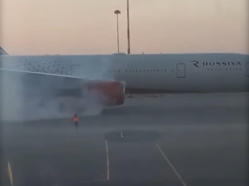 """Самолет авиакомпании """"Россия"""", выполнявший рейс 6281 Москва - Владивосток, прервал накануне вылет из аэропорта """"Шереметьево"""" из-за задымления в одном из двигателей"""