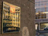 По итогам первого полугодия текущего года 19,8 млн россиян (13,5% населения) живут на доходы ниже установленного прожиточного минимума, отмечает РБК со ссылкой на данные Росстата