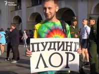 """""""Пудинг Лор"""" - да, так можно, признал районный суд Петербурга и отпустил активиста, устроившего пикет  с таким плакатом"""