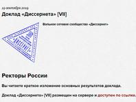 """""""Диссернет"""" нашел плагиат в диссертациях 64 ректоров вузов"""