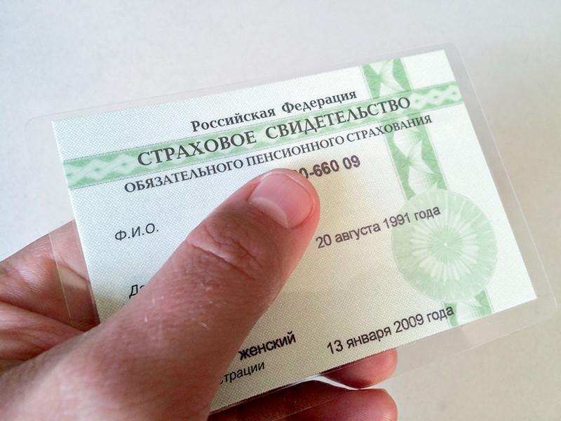 С 29 сентября в РФ вводится в обращение электронная версия СНИЛС