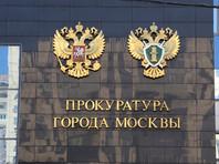 Прокурор Москвы подал иск к Навальному и сотрудникам ФБК
