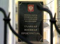 Военная прокуратура проверила 270 тыс. дел репрессированных в СССР и сочла две трети из них обоснованными